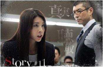 ストロベリーナイト11話あらすじネタバレ(ソウルケイジ).JPG