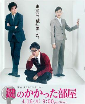鍵のかかった部屋ドラマネタバレ原作主題歌嵐新曲.JPG